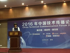 China Technical Communication Forum Shenzhen